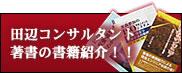 田辺コンサルタント著書の書籍紹介