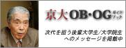 京大OB・OGガイドブック