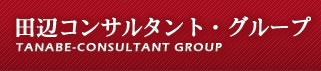 田辺コンサルタント・グループ